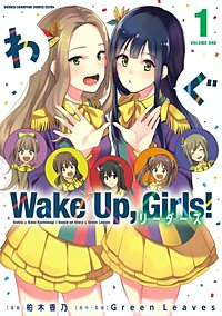 Wake Up,Girls! リーダーズ