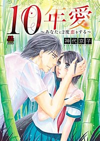 10年愛~あなたに2度恋をする~【電子単行本】