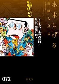 シリーズ日本の民話[全]/怪奇幻想旅行[全] 他 水木しげる漫画大全集
