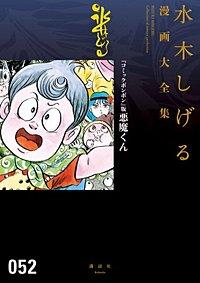 『コミックボンボン』版悪魔くん 水木しげる漫画大全集