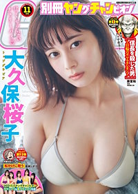 別冊ヤングチャンピオン