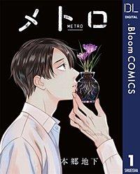 【単話売】メトロ