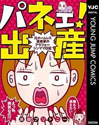 パネェ!出産~元ホームレス漫画家のアラフォーシンママ日記~