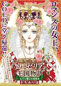 女王を愛した暗殺者 新ローゼリア王国物語(話売り)