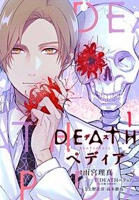 DEATHペディア
