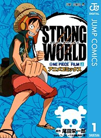 ONE PIECE FILM STRONG WORLD アニメコミックス