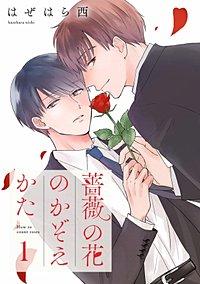 薔薇の花のかぞえかた 分冊版