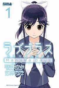 ラブプラス Manaka Days