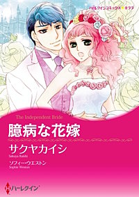 臆病な花嫁