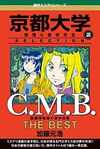 C.M.B. 森羅博物館の事件目録 THE BEST 京都大学SELECTION