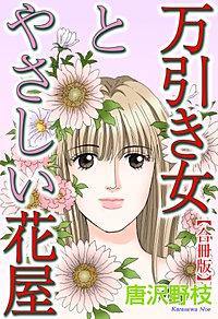 万引き女とやさしい花屋【合冊版】