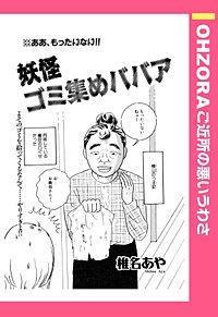 妖怪ゴミ集めババア 【単話売】
