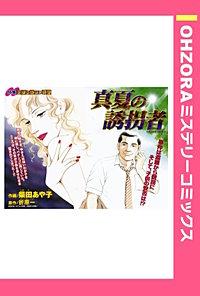 真夏の誘拐者 【単話売】