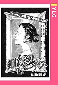 鋼鉄のビーナス 【単話売】