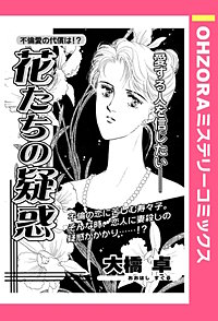 花たちの疑惑 【単話売】