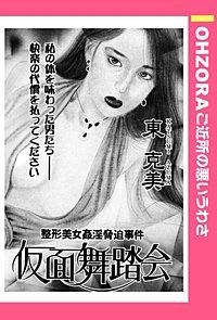 仮面舞踏会 【単話売】