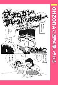 デブビカン・ブレッド・メモリー 【単話売】