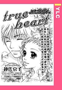 trueheart 【単話売】