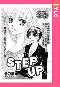 STEP UP 【単話売】