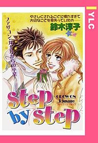 step by step 【単話売】