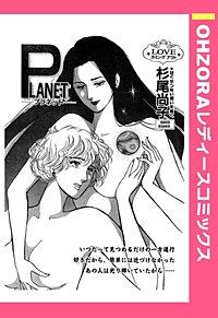 PLANET 【単話売】