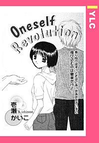 Oneself Revolution 【単話売】