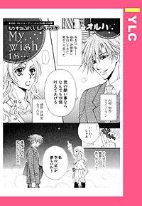 My wish is… 【単話売】