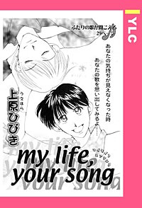 my life, your song 【単話売】