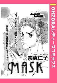 MASK 【単話売】