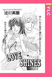 LOVE SHINES 【単話売】