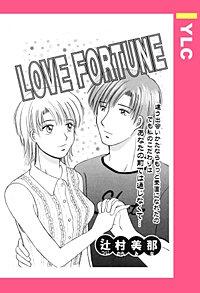 LOVE FORTUNE 【単話売】