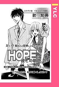 HOPE ―彼との朝色― 【単話売】