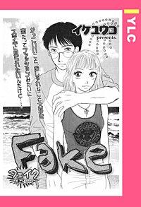 Fake 【単話売】