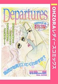 Departures 【単話売】