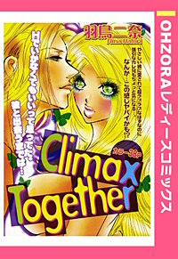 Climax Together 【単話売】