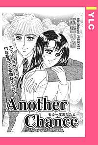 AnotherChance 【単話売】