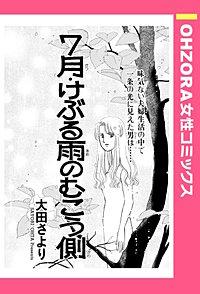7月・けぶる雨のむこう側 【単話売】
