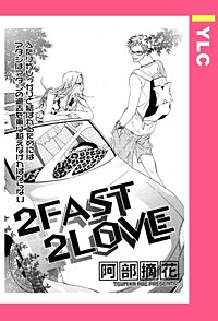 2FAST 2LOVE 【単話売】