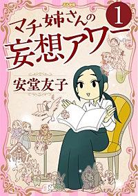 マチ姉さんの妄想アワー(分冊版)