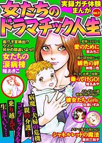 実録ガチ体験まんが 女たちのドラマチック人生Vol.21