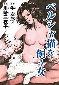 ペルシャ猫を飼う女(単話版)