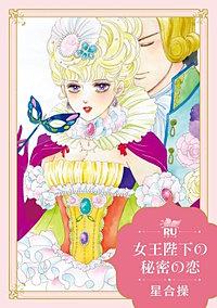女王陛下の秘密の恋【単行本版】