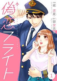 comic Berry's 偽恋フライト