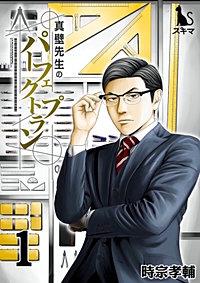 真壁先生のパーフェクトプラン【単行本版】