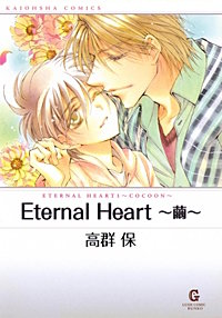 Eternal Heart