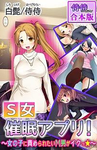 S女催眠アプリ!~女の子に責められたいМ男がイクっ☆~【合本版】