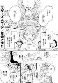 マザーズ・ロード(単話版)