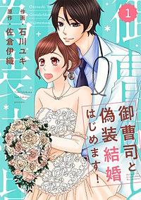 comic Berry's 御曹司と偽装結婚はじめます!