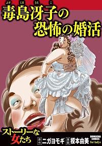毒島冴子の恐怖の婚活