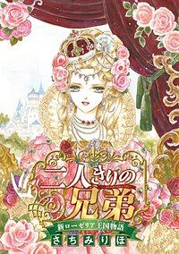 二人きりの兄弟 新ローゼリア王国物語(話売り)